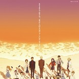 【映画ランキング】『シン・エヴァンゲリオン劇場版』公開14週目にして首位返り咲き!