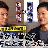 車いすテニス国枝慎吾選手×松岡修造さん対談 「僕自身が障がいを持った人と触れ合うことに戸惑った」