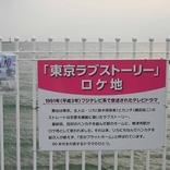「東京ラブストーリー」30年、最終話のあのロケ地は今 愛媛・松山