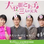 """""""フツーっぽい芸人""""が今ドラマで光る理由。『まめ夫』角田『着飾る恋』飯尾etc."""