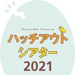 世田谷パブリックシアターの新企画『ハッチアウトシアター』より、「子どものための短編リーディング戯曲」と「演出+ワークショップファシリテーター」が決定