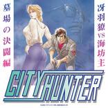 『シティーハンター』グッズ、墓場の画廊ONLINE STOREにて二次販売開始!