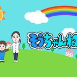 しずる村上YouTube 親子チャンネル「そうちゃんねるん」スタート!