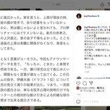 「上原浩治さんにお詫び申し上げます」J-castが「筆者は彼の顔が苦手で、余り好意をもっていなかった」等の記述を修正し謝罪