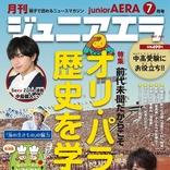 Sexy Zone・中島健人が雑誌「ジュニアエラ」に登場!先生に好意を寄せているという読者の悩みに回答