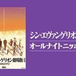 『シン・エヴァンゲリオンのオールナイトニッポン』放送決定! 林原めぐみがパーソナリティ!