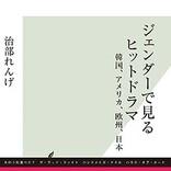 「愛の不時着」はなぜヒットした? 「半沢直樹」がウケる日本はヤバい? 『ジェンダーで見るヒットドラマ 韓国、アメリカ、欧州、日本』発売!