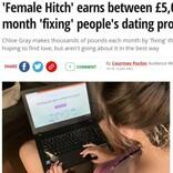 マッチングアプリのプロフィール修正ビジネスを立ち上げ 月100万円稼ぐ女性(米)