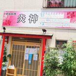 とある工場街にある中華料理店 デカ盛りしっとりチャーハンが激ウマだった