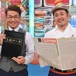 Snow Man阿部亮平&ラウール、2人で予想話し合い『#ワンちゃん賭けとくぅ?』