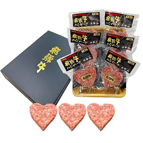 [肉贈] 飛騨牛 ハート型 ハンバーグ 食べ比べ ギフト 6個セット(3~6名様用) A5 A4 父の日