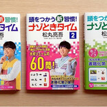 NHK『あさイチ』人気コーナー「松丸亮吾とひらめきタイム」書籍化第3弾!