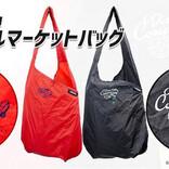 『名探偵コナン』のhelloluluパッカブルマーケットバッグが新登場!