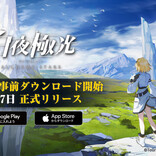 新作RPG『白夜極光』事前ダウンロード開始 WIT STUDIOが手掛けたオープニングアニメも公開