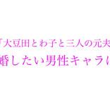 「大豆田とわ子と三人の元夫」結婚したい男性キャラは?  300人にアンケート調査!