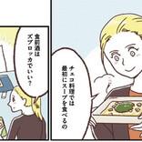 おうちごはんで世界一周! おいしい旅エッセイ『世界家庭料理の旅』発売!