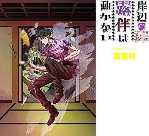 Blu-ray&DVD全巻購入特典 完全新作OVA『岸...