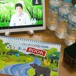 夏休みの自由研究にもピッタリ? サントリー『森と水の学校』がZoom利用『リモート校』を実施