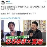 宮迫博之さんも「切り抜き動画」を開始? 「がっぽり儲けてるひろゆきくんにアドバイスしてもらいました」ひろゆきさんと対談