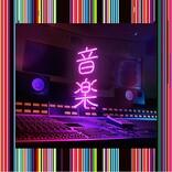 【ビルボード】東京事変、10年ぶりのオリジナルAL『音楽』がDLアルバム首位