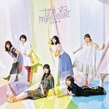 【ビルボード】乃木坂46「ごめんねFingers crossed」、シングル704,346枚を売り上げ総合首位獲得