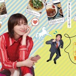飯豊まりえ『ひねくれ女のボッチ飯』、7.1地上波放送スタート ポスターも解禁