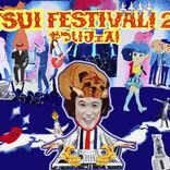 私立恵比寿中学、サニーデイ・サービスらが出演の「やついフェス2021」TSUTAYA O-EAST含む複数会場をニコニコで生中継!