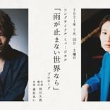 西川大貴&桑原あいによる新作ミュージカル『雨が止まない世界なら』ワークショップ開催が決定