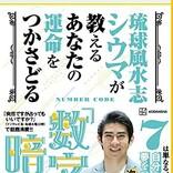 「突然ですが占ってもいいですか?」で人気沸騰中・琉球風水志シウマ、最新刊発売!