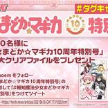 「魔法少女まどか☆マギカ10周年特別号」大ヒット記念ハッシュタグキャンペーン!