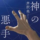 【今週はこれを読め! エンタメ編】読後感さまざまの将棋短編小説集~芦沢央『神の悪手』