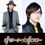 鳥海浩輔・安元洋貴が出演 謎の新プロジェクト『リモート☆ホスト』始動 6/23の製作発表会にて参加キャストが明らかに
