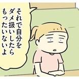#8【泣いた】家庭から逃げるために働きたい自分が嫌。ワーママの友人に相談したら思わぬ言葉が『母親だから当たり前?』