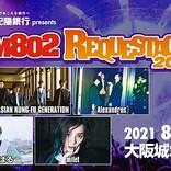 アジカン/[Alexandros]/渋谷すばる/milet出演 【FM802 REQUESTAGE】延期公演8月に開催決定