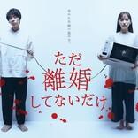 北山宏光、不倫クズ夫役で髪を暗く染める『ただ離婚してないだけ』ポスター公開
