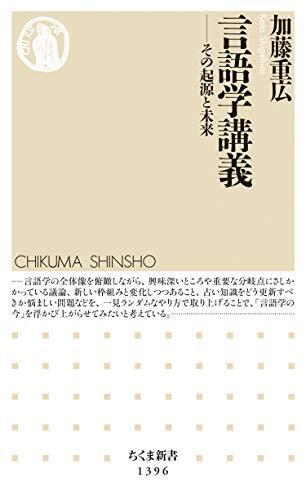 言語学講義 ──その起源と未来 (ちくま新書)