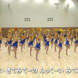 全米No.1のチアダンスで県の魅力アピール 福井商業高チーム「JETS」による動画公開