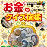 世界のお金について学べるクイズ図鑑 仮想通貨など最新のお金事情も