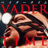 ビッグバン・ベイダー、最初で最後の自伝『VADER TIME ベイダータイム 皇帝戦士の真実』全国順次発売!