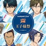 「新テニスの王子様」、アニメで料理を楽しみにするプロジェクト「AniCook」第5弾とコラボ!