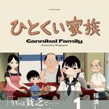 福満しげゆきが描く、現代日本の末端家族の生き方にネットが騒然! 『ひとくい家族』単行本発売&プレゼントキャンペーン!