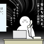いとうちゃんの、虚無と絶望の会社生活(仮) 第102回 サボリ疑惑