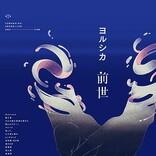 『ヨルシカ Live「前世」』プレミアム上映会の追加情報発表
