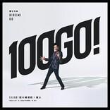 郷ひろみのニューシングル「100GO!回の確信犯/狐火」にSASUKE、川谷絵音が参加
