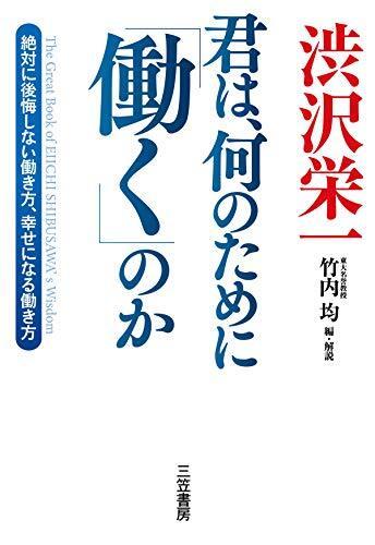 渋沢栄一 君は、何のために「働く」のか―――絶対に後悔しない働き方、幸せになる働き方 (三笠書房 電子書籍)
