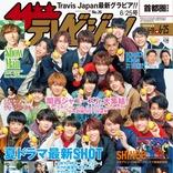 ドラマ「ジモダン」に出演する関西ジャニーズJr. 19人が雑誌「週刊ザテレビジョン」の表紙に登場!