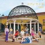 【先ヨミ】NMB48『シダレヤナギ』16万枚で現在シングル1位、米津『Pale Blue』が続く