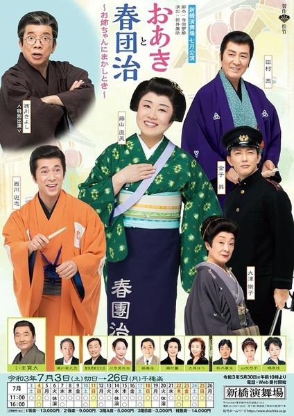 西川きよしと西川忠志が親子共演にも注目!