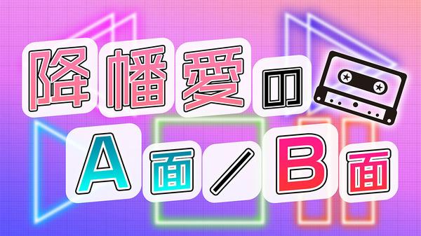 『降幡愛のA面/B面』ロゴ (C)ダンスチャンネル