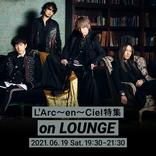 L'Arc~en~Ciel、祝・結成30周年記念特集イベントを『LOUNGE』で開催!